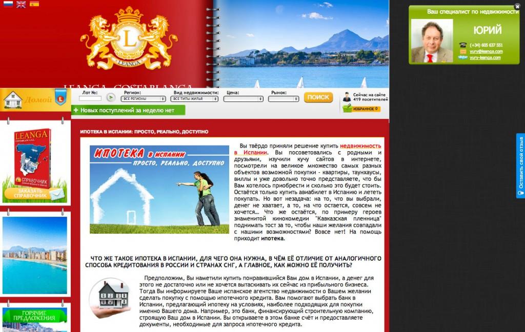 artículo_comprar_vivienda_hipoteca_ruso_españa